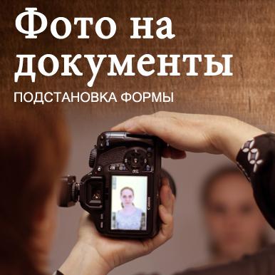 Цифровая печать фотографий | БЛИЦ Новосибирск | 386x386